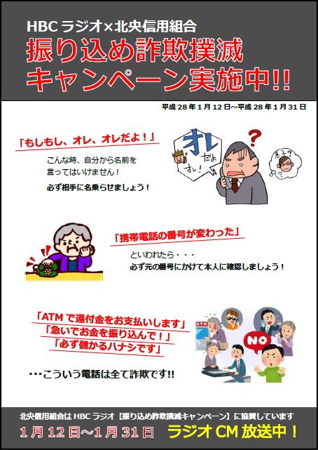 振り込め詐欺救済法 Q&A - fsa.go.jp